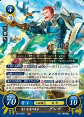 Gregor: Dragon-Befriending Hero B18-062R