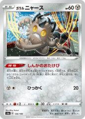 Galarian Meowth - 126/190