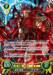 Nightmarish Rampaging Hero: Ike B12-002SR