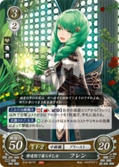 Flayn: Monastery-Inhabiting Girl S12-007ST