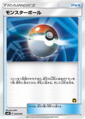 Poke Ball Ash Version- 024/026