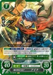 Ike: Son of the Mercenaries' Commander P14-007PR