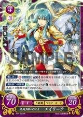Eirika: Princess of Noble Wishes P11-001PR
