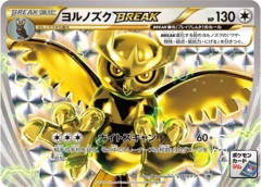Noctowl-BREAK - 216/XY-P - Noctowl BREAK Battle Top 3 Prize - BREAK Holo