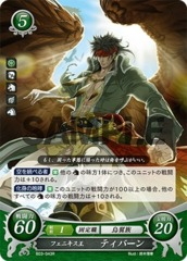 Tibarn: King of Phoenicis B03-043R