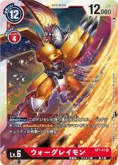 War Greymon - ST1-011 - Super Rare - Holo
