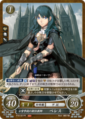 Byleth (Female): New Professor at the Officers Academy P18-001PR