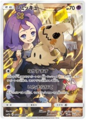 Mimikyu with Acerola - 058/049 - Full Art CHR