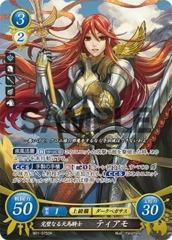 Cordelia: Flawless Pegasus Knight B01-075SR