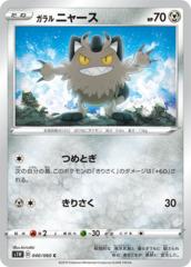 Galarian Meowth - 040/060 - Common