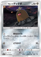 Alolan Diglett - 037/060 - Common