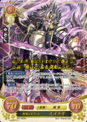 Sumeragi: Demonic Sword King B07-093R+