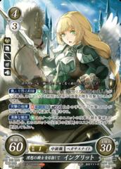 Ingrid: Aspiring Ideal Knight B18-030SR