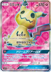 Mimikyu-GX - 054/050 - Full Art Secret Rare