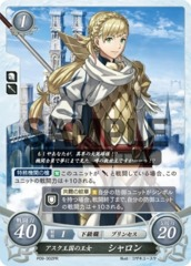 Sharena: Princess of Askr P09-002PR