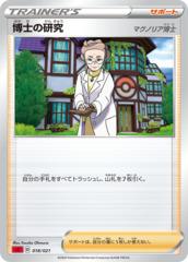 Professor's Research - 018/021
