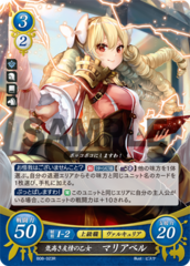 Maribelle: Maiden of Noble Friendship B08-023R