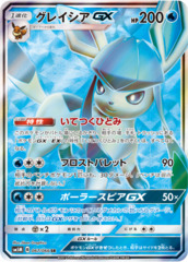 Glaceon-GX - 067/066 - Full Art SR