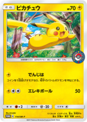 Pikachu - 114/SM-P - Booster Pack Purchase