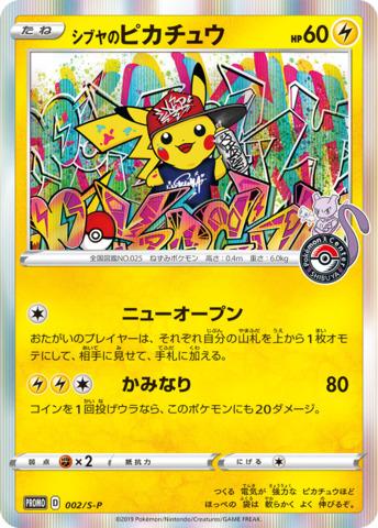 Shibuya's Pikachu - 002/S-P - Pokemon Center Shibuya Opening - Holo