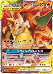Charizard & Braixen-GX - 008/064 - RR - GX Holo