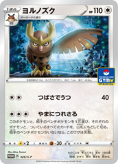 Noctowl - 026/S-P - Gym Pack