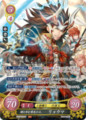 Ryoma: Brave King of Dawn Walking with the Dusk B20-010SR