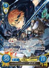 Gaius: Sweetest Assassin B01-073SR