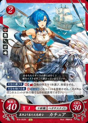 Catria: Foreign Pegasus Knight B16-052N - Fire Emblem 0 Cipher