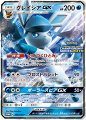 Glaceon-GX - 269/SM-P - Champion's League - GX Holo