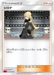 Cynthia - 017/021