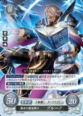 Bruno: Dark-Garbed Mage Knight B10-095R