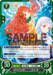 Sealed Goddess: Yune P12-003PR