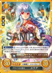 Julia: Imperial Princess of Grannvale P08-006PR