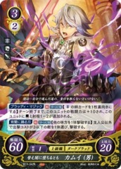 Corrin (Male): A Dark Fell B17-047R