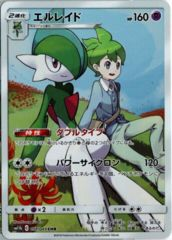 Gallade with Wally - 057/049 - Full Art CHR