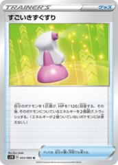 Hyper Potion - 053/060 - Uncommon