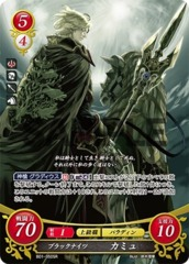 Camus: Sable Knight B01-050SR