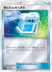 Max Potion - 048/051 - Mirror Holo