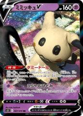 Mimikyu V - 027/070 - RR - V Holo