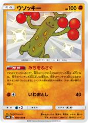 Sudowoodo - 180/150 - Shiny Holo