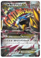 Mega Metagross-EX - 102/XY-P - Special Pack Silver M Metagross-EX - EX Holo