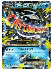 Mega Glalie-EX - 015/059 - Double Rare - EX Holo