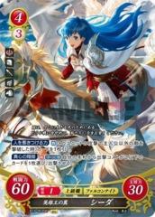 Caeda: The Hero-King's Wings B13-053SR