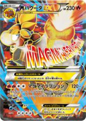 Mega Camerupt-EX - 172/171 - Full Art
