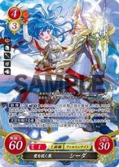Caeda: Love-Extolling Wings B01-004SR
