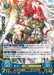 Cordelia: Beautiful Flier Paragon B14-010R
