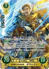 Gawain: Unsurpassed Legend B14-078SR