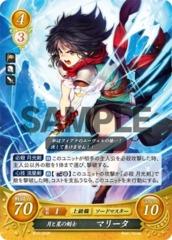 Mareeta: Celestial Swordswoman B10-033R