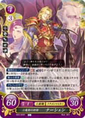 Narcian: Conniver of the Wyvern Generals B22-042R